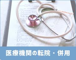 医療機関の転院・併用